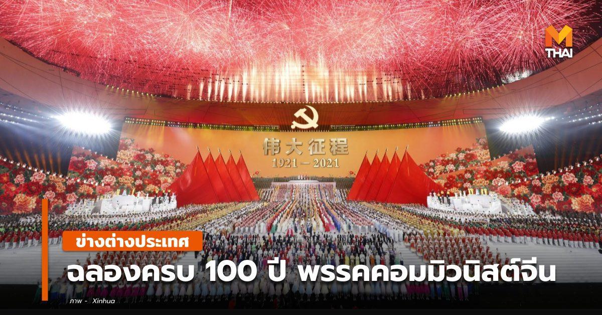 ฉลองครบ 100 ปี พรรคคอมมิวนิสต์จีน