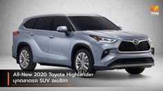 All-New 2020 Toyota Highlander บุกตลาดรถ SUV อเมริกา