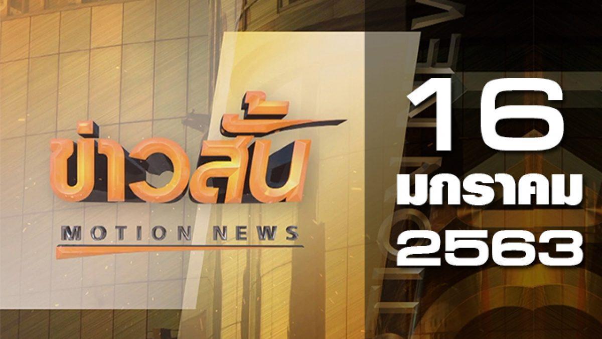 ข่าวสั้น Motion News Break 1 16-01-63