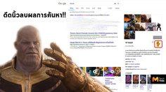 ตอบรับกระแส Avenger Endgame เพิ่มฟีเจอร์ ค้นหา Thanos กดรูปถุงมือลบผลการค้นหา