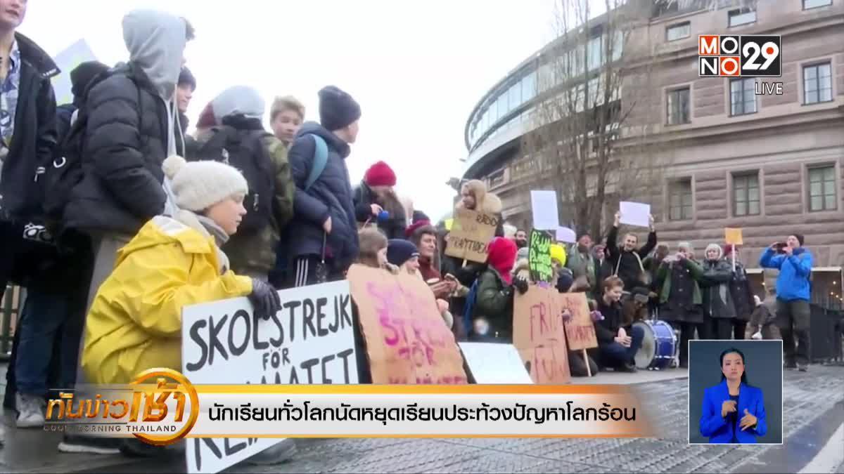 นักเรียนทั่วโลกนัดหยุดเรียนประท้วงปัญหาโลกร้อน