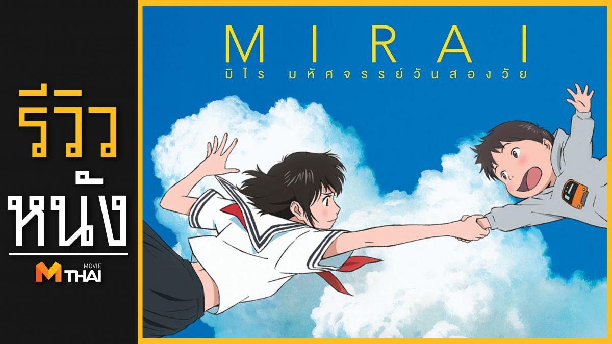 รีวิวหนัง Mirai มิไร มหัศจรรย์วันสองวัย
