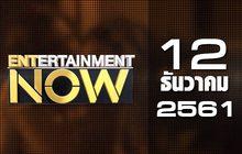 Entertainment Now Break 1 12-12-61