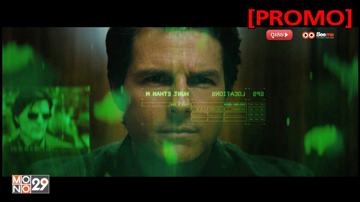 Mission: Impossible - Rogue Nation ปฏิบัติการรัฐอำพราง [PROMO]