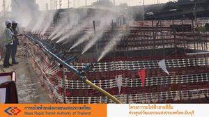 รฟม. ติดตั้งระบบพ่นละอองน้ำลดฝุ่นละออง ในพื้นที่ก่อสร้างโครงการรถไฟฟ้า