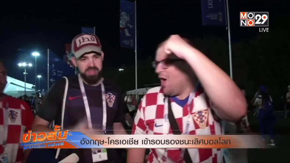 อังกฤษ-โครเอเชีย เข้ารอบรองชนะเลิศบอลโลก