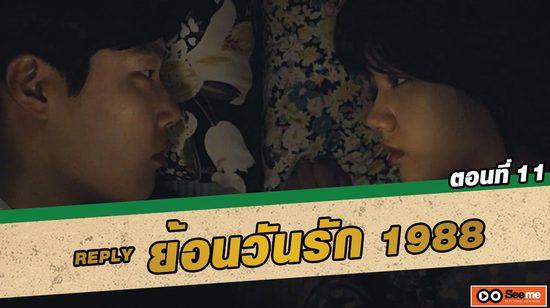 ซีรี่ส์เกาหลี ย้อนวันรัก 1988 (Reply 1988) ตอนที่ 11 ไปกับฉันนะ... [THAI SUB]
