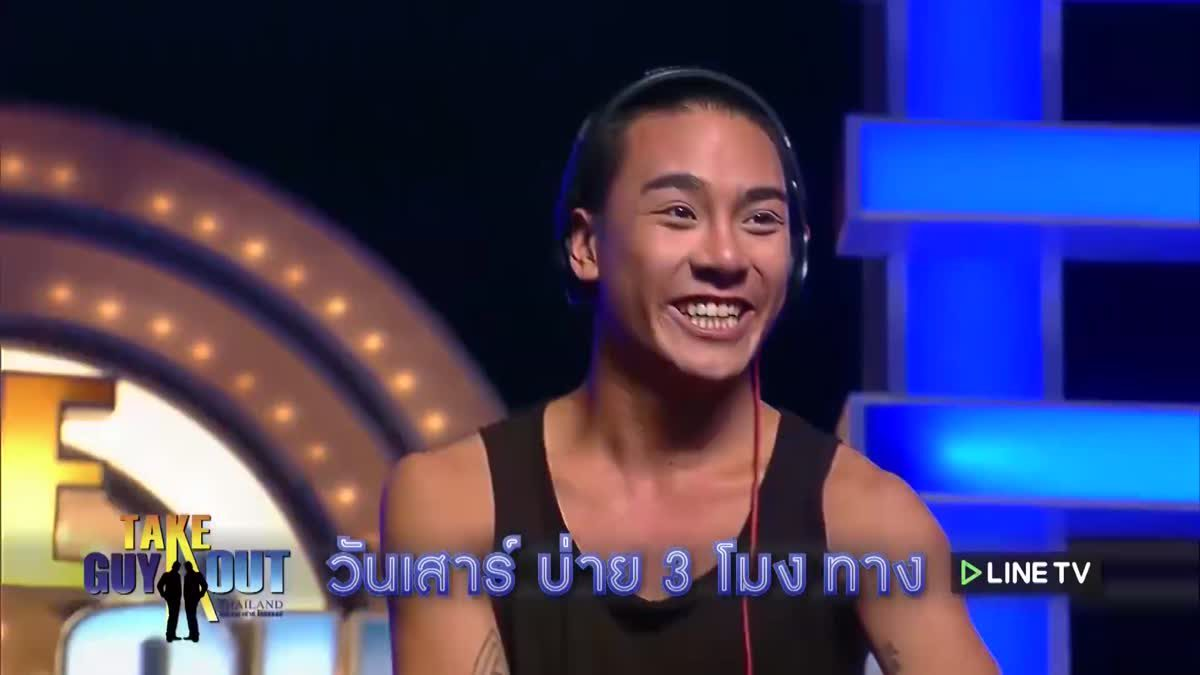 SPOT - Take Guy Out Thailand EP.20 (17 ก.ย. 59)