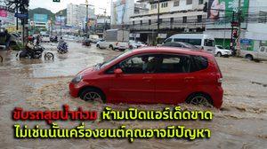 ขับรถลุย น้ำท่วม ห้ามเปิดแอร์เด็ดขาด ไม่เช่นนั้นเครื่องยนต์คุณอาจมีปัญหา