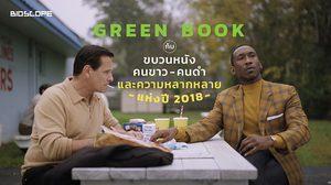 Green Book กับขบวนหนังคนขาว-คนดำและความหลากหลายแห่งปี 2018