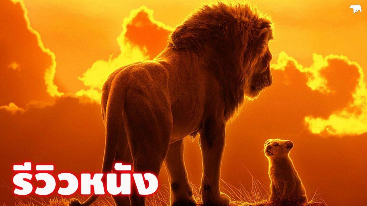 รีวิวหนัง The Lion King