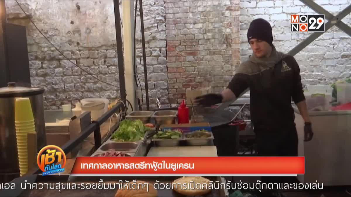 เทศกาลอาหารสตรีทฟู้ดในยูเครน