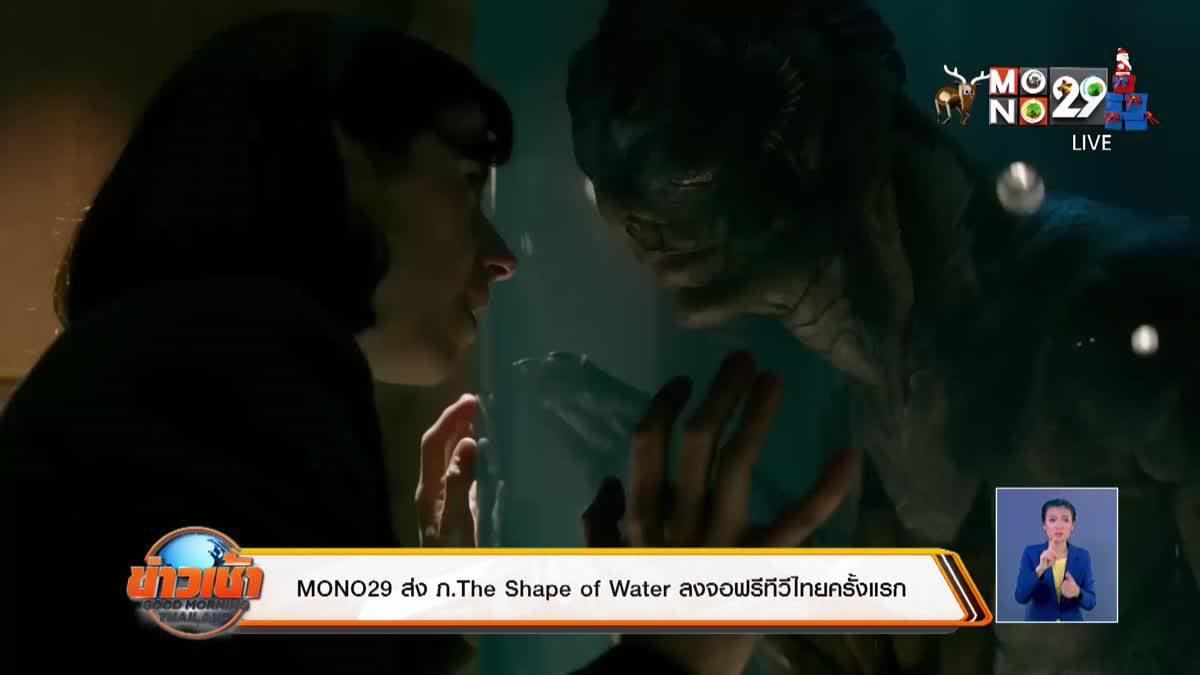 MONO29 ส่ง ภ.The Shape of Water ลงจอฟรีทีวีไทยครั้งแรก