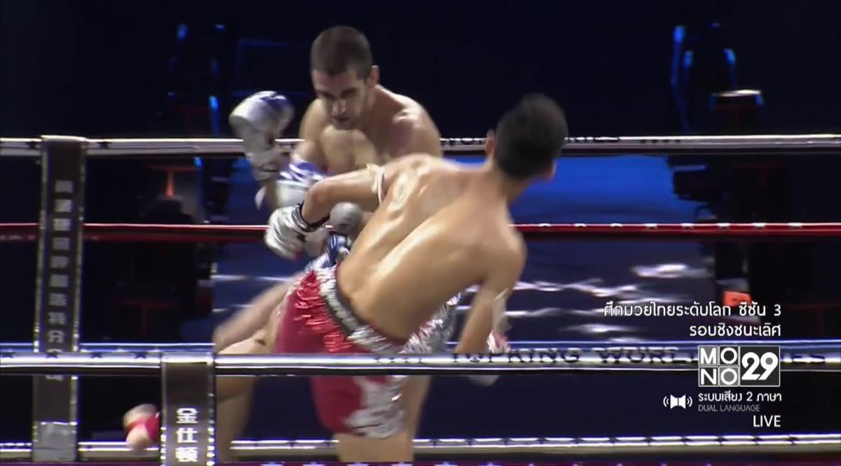 TK 12 คู่ที่ 4 Super Fight ชูเจริญ ดาบรันสารคาม VS มาร์โก โนวัค
