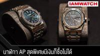 นาฬิกา AP รุ่นหายากและมีมูลค่าสูงที่สุด