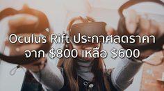 Oculus Rift ประกาศลดราคาแล้วจาก $800 เหลือ $600