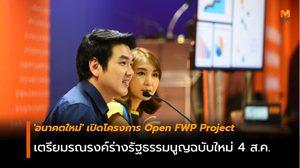 'อนาคตใหม่' เปิดโครงการ Open FWP Project