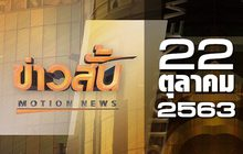 ข่าวสั้น Motion News Break 1 22-10-63