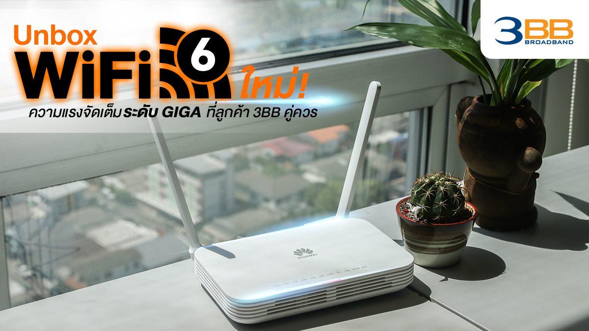 Unbox WiFi6 ใหม่ ความแรงจัดเต็มระดับ Giga ที่ลูกค้า 3BB คู่ควร