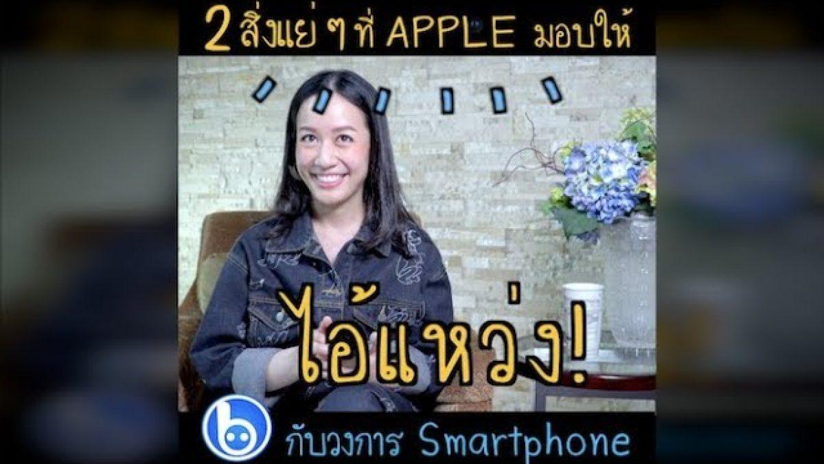 #beartaiระบาย 2 สิ่งแย่ ๆ ที่ Apple มอบให้