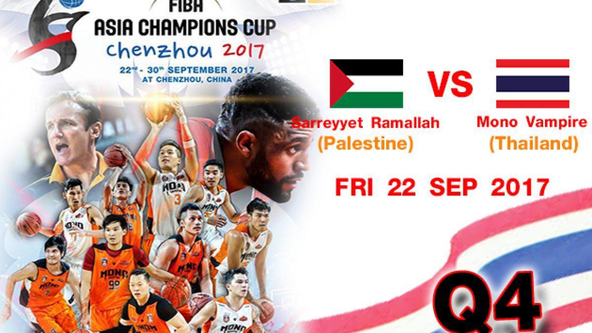 การเเข่งขันบาสเกตบอล FIBA Asia Champions cup 2017 Q4 : Mono Vampire  VS Sarreyyet ( 22 Sep 2017 )