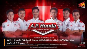 A.P. Honda Virtual Race เปิดศึกสนามสองเร้าใจต่อเนื่อง อาทิตย์ 26 เม.ย. นี้
