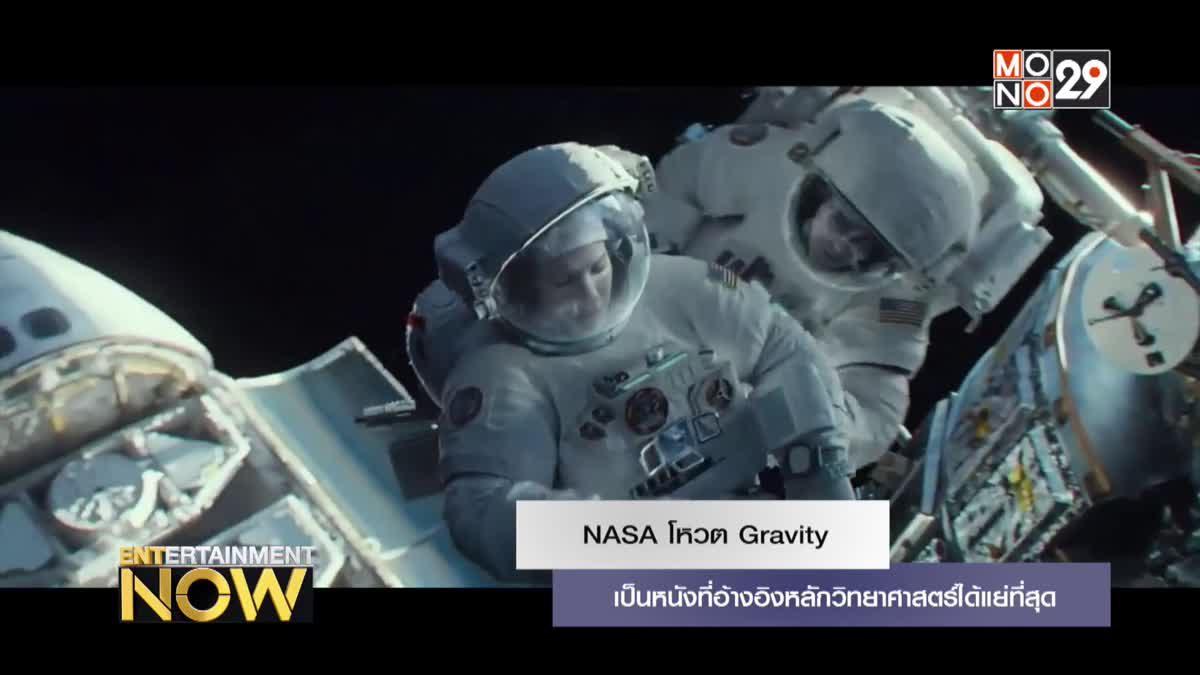 NASA โหวต Gravity เป็นหนังที่อ้างอิงหลักวิทยาศาสตร์ได้แย่ที่สุด