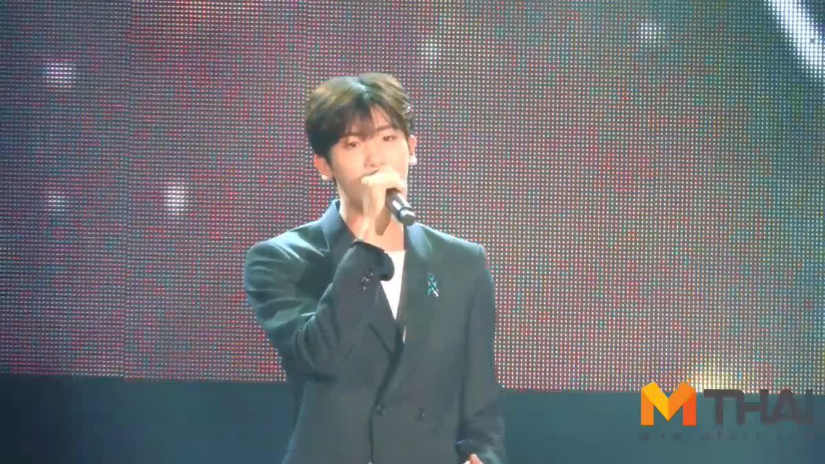 สูง-หล่อ-เสียงก็ดี! พัคฮยองชิก 2017 Park Hyung Sik First Love in Bangkok