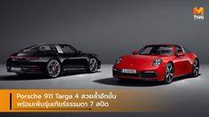 Porsche 911 Targa 4 สวยล้ำอีกขั้น พร้อมเพิ่มรุ่นเกียร์ธรรมดา 7 สปีด