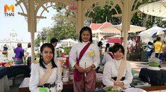 ประชาชนแห่เที่ยวงาน 'อุ่นไอรัก คลายความหนาว'  ประทับใจได้สวมชุดไทย ย้อนสมัย ร.5