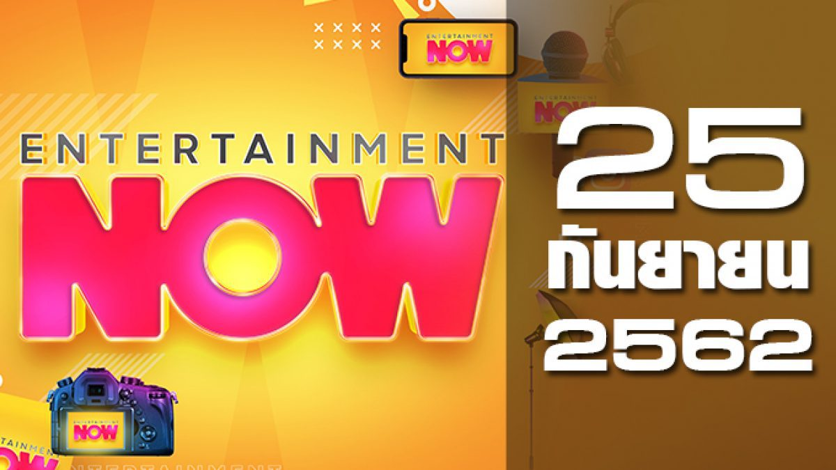 Entertainment Now Break 1 25-09-62