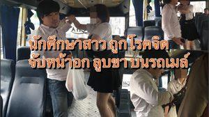 เตือนภัย! นักศึกษาสาว ถูกชายโรคจิตลวนลาม จับหน้าอกลูบขา บนรถเมล์