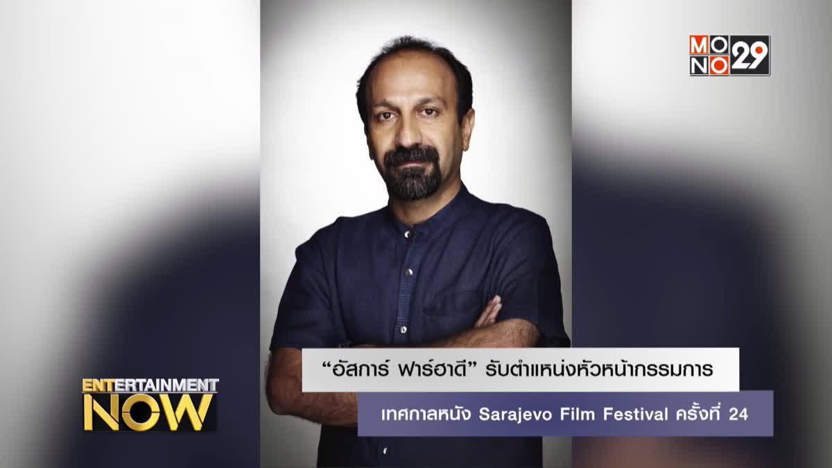 """""""อัสการ์ ฟาร์ฮาดี"""" รับตำแหน่งหัวหน้ากรรมการเทศกาลหนัง Sarajevo Film Festival ครั้งที่ 24"""