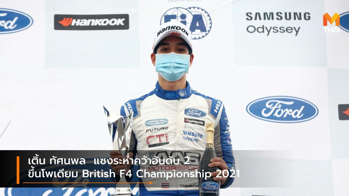 เติ้น ทัศนพล แซงระห่ำคว้าอันดับ 2 ขึ้นโพเดียม British F4 Championship 2021
