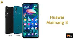 Huawei เปิดตัว Maimang 8 มากับจอใหญ่ 6.2 นิ้ว กล้องหลัง 3 ตัว