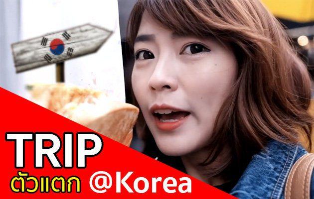 Trip ตัวแตก ณ เกาหลี By Moomint