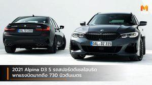 2021 Alpina D3 S รถสปอร์ตดีเซลไฮบริดพกแรงบิดมากถึง 730 นิวตันเมตร