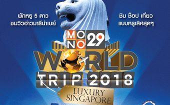 """กิจกรรม """"MONO29 WORLD TRIP 2018 : Luxury Singapore"""""""
