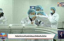 จีนโชว์ความคืบหน้าพัฒนาวัคซีนต้านโควิด