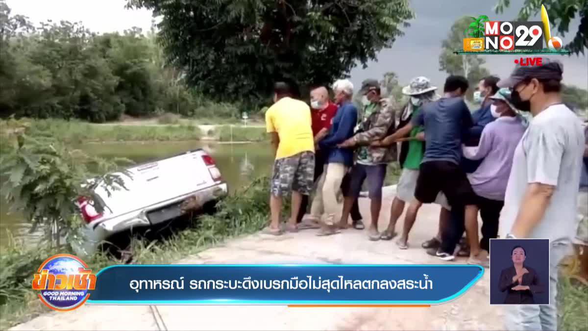 อุทาหรณ์ รถกระบะดึงเบรกมือไม่สุดไหลตกลงสระน้ำ