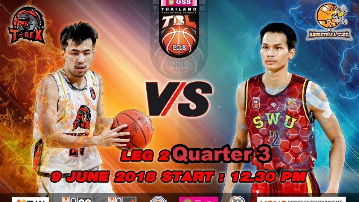 Q3 บาสเกตบอล GSB TBL2018 : T-Rex VS SWU Basketball Club (9 June 2018)