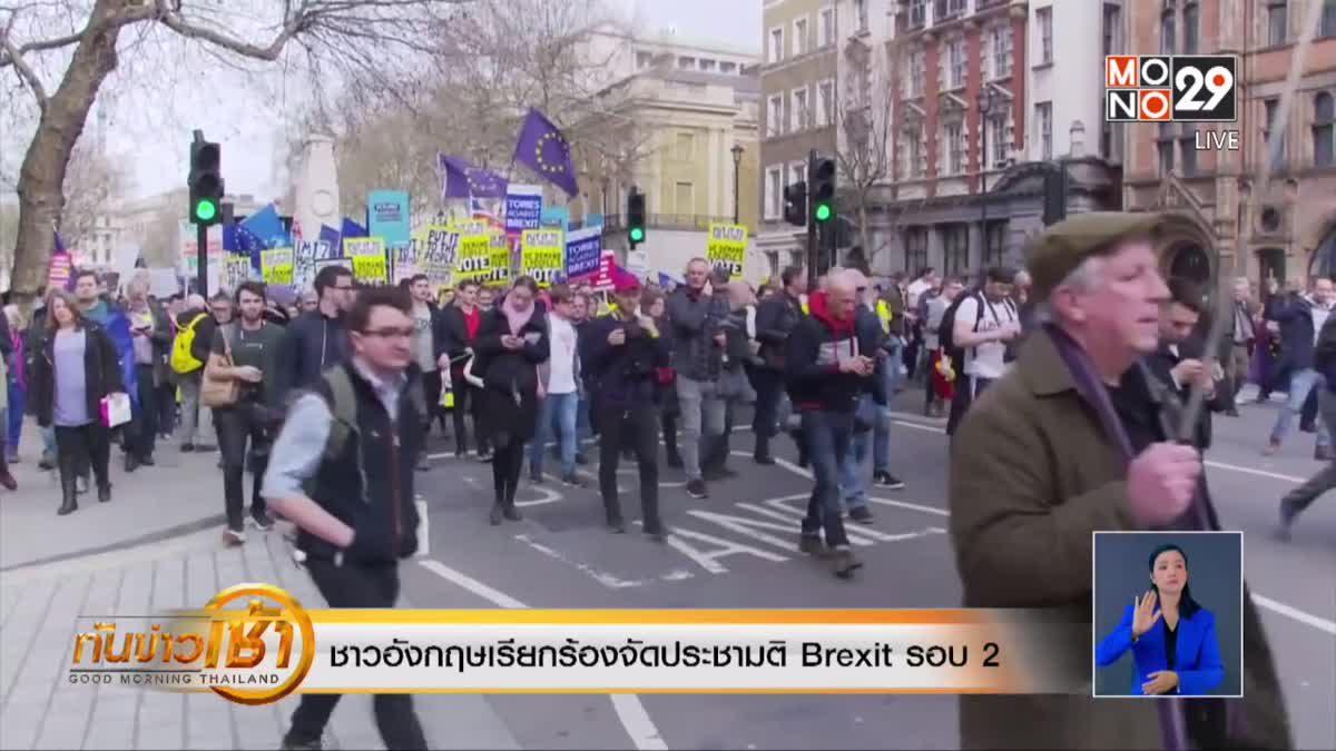ชาวอังกฤษเรียกร้องจัดประชามติ Brexit รอบ 2