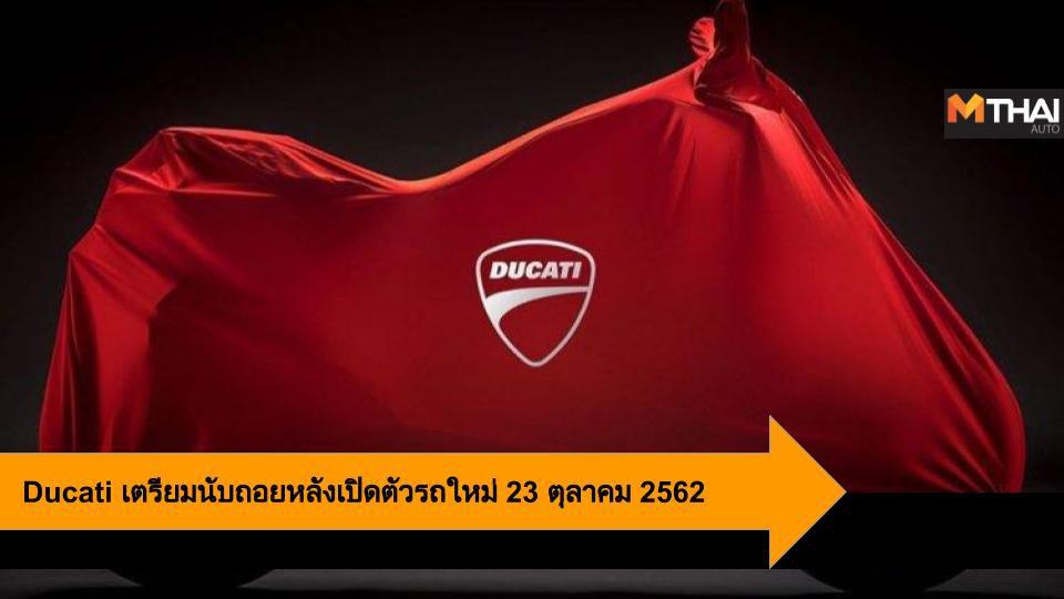 Ducati เตรียมนับถอยหลังเปิดตัวรถใหม่ 23 ตุลาคม 2562