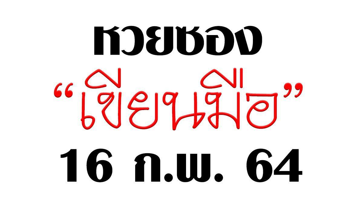 ชุดคำนวณหวยซอง เลขดัง ปังๆเข้าทุกงวด งวดวันที่ 16 ก.พ. 64