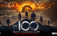 The 100 100 ชีวิต กู้วิกฤตจักรวาล ปี 4