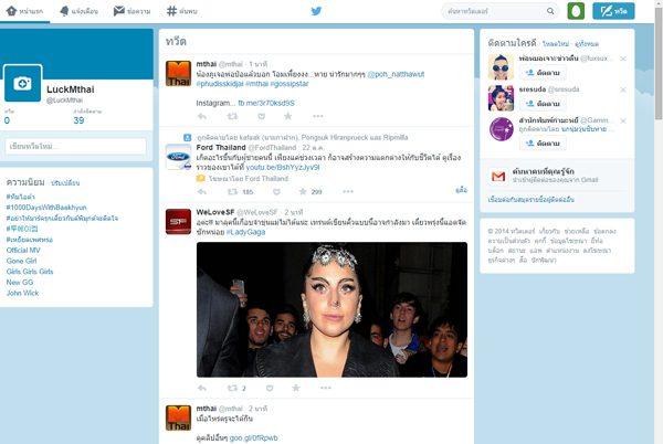 Twitter : วิธีเล่น ทวิตเตอร์ เบื้องต้นสำหรับมือใหม่