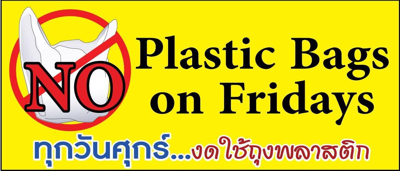 ม.รามฯ ประกาศงดใช้ถุงพลาสติกทุกวันศุกร์ เริ่ม 2 ส.ค.62 เป็นต้นไป