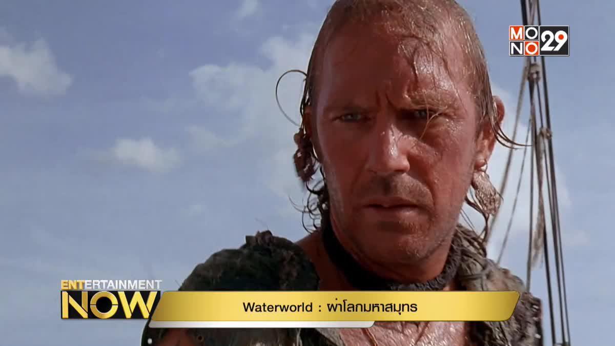 Blockbuster : Waterworld