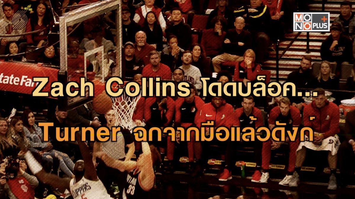 Zach Collins โดดบล็อค Turner ฉกจากมือแล้วดังก์