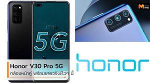 เตรียมตัวกันให้พร้อม….Honor V30 Pro 5G เปิดขายครั้งแรก ในวันที่ 12 ธันวาคมนี้